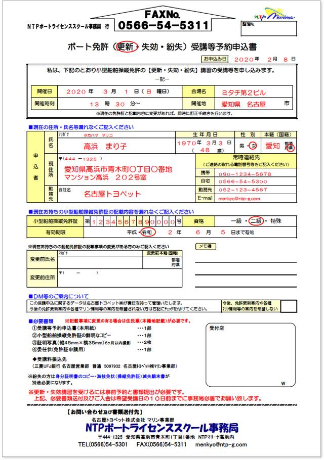 3c227e61bb ボート免許更新講習申込書   記入例   NTPボートライセンススクール ...